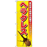 のぼり旗 ヘラクレス (GNB-593)