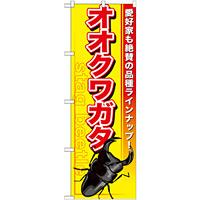 のぼり旗 オオクワガタ (GNB-594)