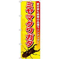 のぼり旗 ミヤマクワガタ (GNB-597)