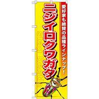のぼり旗 ニジイロクワガタ (GNB-599)