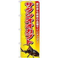 のぼり旗 サタンオオカブト (GNB-600)