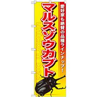 のぼり旗 マルスゾウカブト (GNB-602)