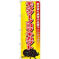 のぼり旗 モンゾーノコフキカブト (GNB-604)