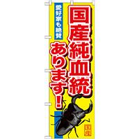 のぼり旗 国産純血統あります! (GNB-605)