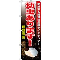 のぼり旗 幼虫あります! (GNB-606)