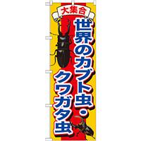 のぼり旗 世界のカブト虫・クワガタ虫 (GNB-607)