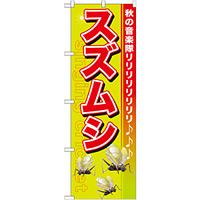 のぼり旗 スズムシ (GNB-608)