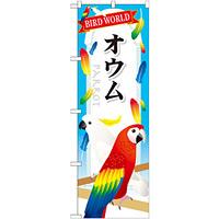 のぼり旗 オウム (GNB-610)