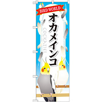 のぼり旗 オカメインコ (GNB-611)