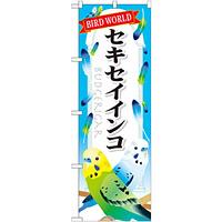 のぼり旗 セキセイインコ (GNB-613)