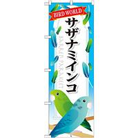 のぼり旗 サザナミインコ (GNB-614)