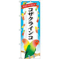 のぼり旗 コザクインコ (GNB-615)