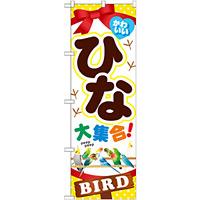 のぼり旗 ひな (GNB-617)