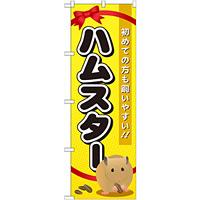 のぼり旗 ハムスター (GNB-618)