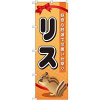 のぼり旗 リス (GNB-619)