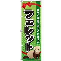 のぼり旗 フェレット (GNB-622)