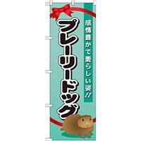 のぼり旗 プレーリードッグ (GNB-623)