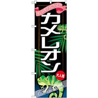 のぼり旗 カメレオン (GNB-628)