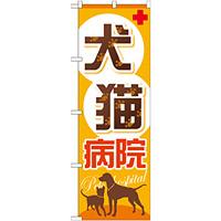 のぼり旗 犬猫病院 (GNB-633)