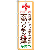 のぼり旗 犬猫ワクチン接種 (GNB-637)