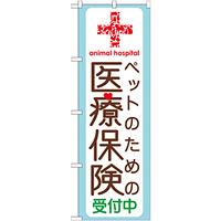 のぼり旗 ペットのための医療保険 (GNB-638)