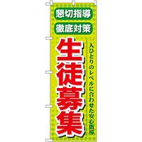 のぼり旗 懇切指導 生徒募集 (GNB-64)