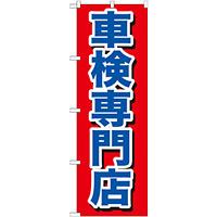 のぼり旗 車検専門店 赤地 青文字(GNB-642)