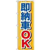 のぼり旗 即納車OK (GNB-645)