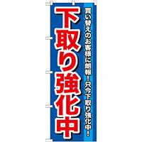 のぼり旗 下取り強化中 (GNB-646)