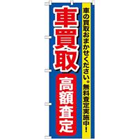 のぼり旗 車買取 高額査定 (GNB-649)