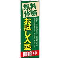 のぼり旗 無料体験 お試し入塾 (GNB-65)