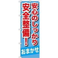 のぼり旗 安心のしっかり安全整備 ! (GNB-651)