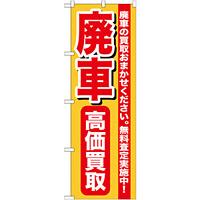 のぼり旗 廃車 高価買取 (GNB-652)