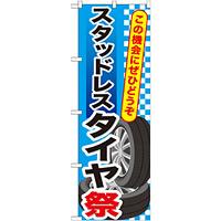 のぼり旗 スタットレスタイヤ祭 (GNB-659)