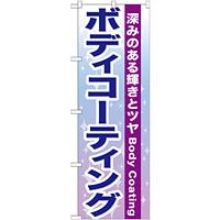 のぼり旗 ボディコーティング (GNB-661)