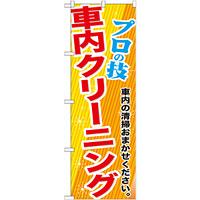 のぼり旗 車内クリーニング プロの技(GNB-663)