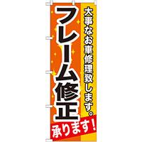 のぼり旗 フレーム修正 (GNB-666)