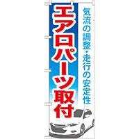 のぼり旗 エアロパーツ取付 (GNB-668)