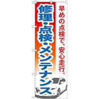 のぼり旗 修理・点検・メンテナンス (GNB-669)