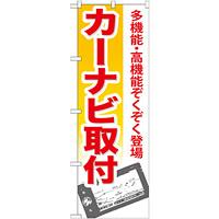 のぼり旗 カーナビ取付 (GNB-670)