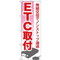 のぼり旗 ETC取付 (GNB-671)