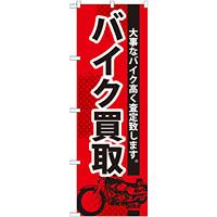 のぼり旗 バイク買取 (GNB-674)