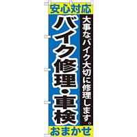 のぼり旗 バイク修理・車検 (GNB-678)