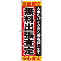 のぼり旗 無料出張査定 (GNB-679)