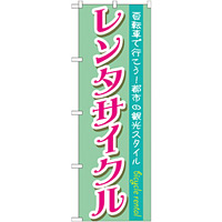 のぼり旗 レンタサイクル 都市の観光スタイル (GNB-685)