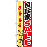 のぼり旗 自転車SALE (GNB-689)