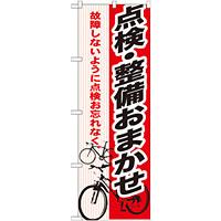 のぼり旗 点検・整備おまかせ (GNB-691)