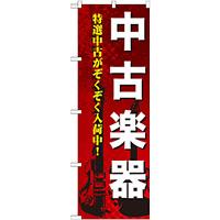 のぼり旗 中古楽器 (GNB-692)