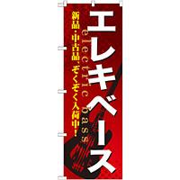のぼり旗 エレキベース (GNB-694)