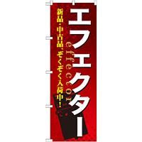 のぼり旗 エフェクター (GNB-696)
